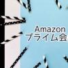 【2020】Amazonプライム会員とは?月500円の恩恵が凄い